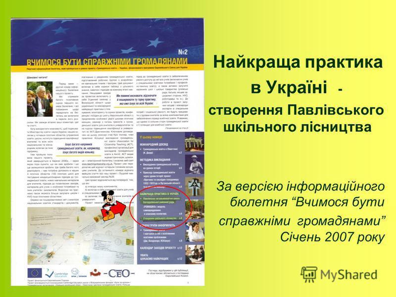 Найкраща практика в Україні - створення Павлівського шкільного лісництва За версією інформаційного бюлетня Вчимося бути справжніми громадянами Січень 2007 року
