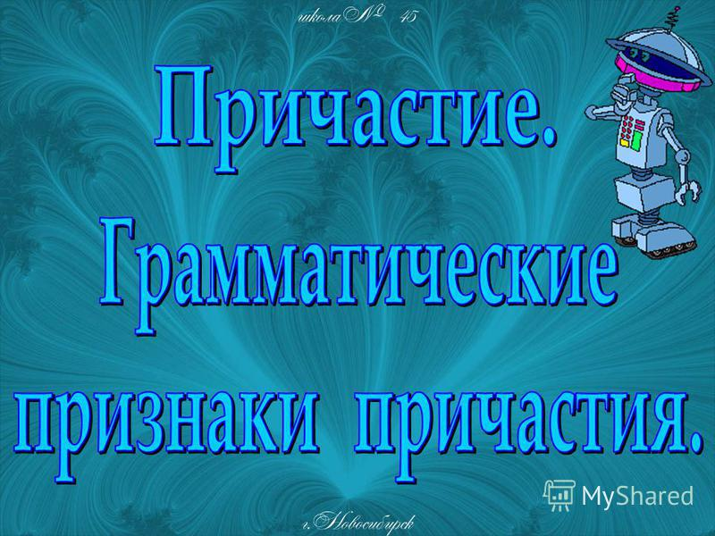 школа 45 г. Новосибирск