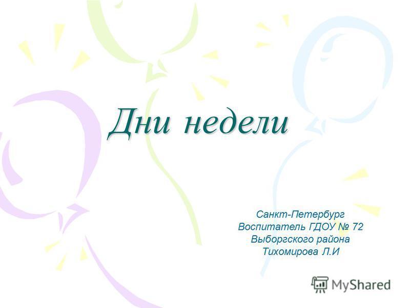 Дни недели Санкт-Петербург Воспитатель ГДОУ 72 Выборгского района Тихомирова Л.И