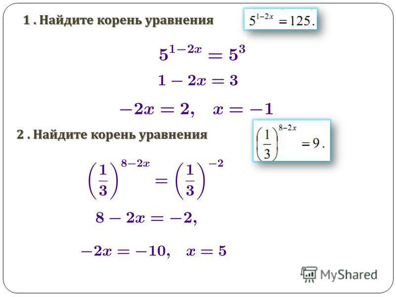 1. Найдите корень уравнения 2. Найдите корень уравнения