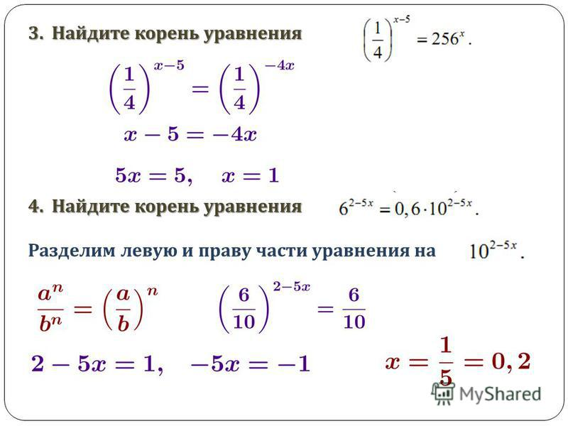 3. Найдите корень уравнения 4. Найдите корень уравнения Разделим левую и праву части уравнения на