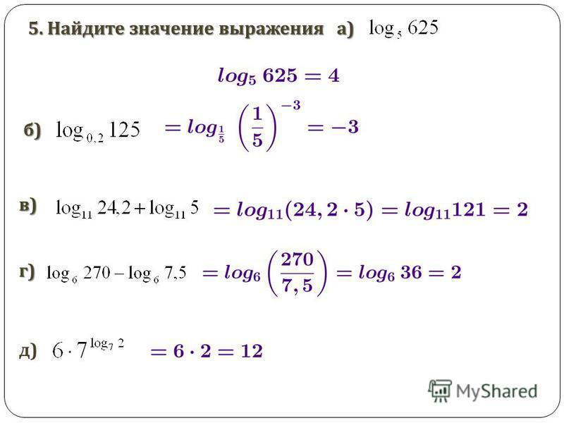 5. Найдите значение выражения а ) б)б)б)б) в)в)в)в) г)г)г)г) д)д)