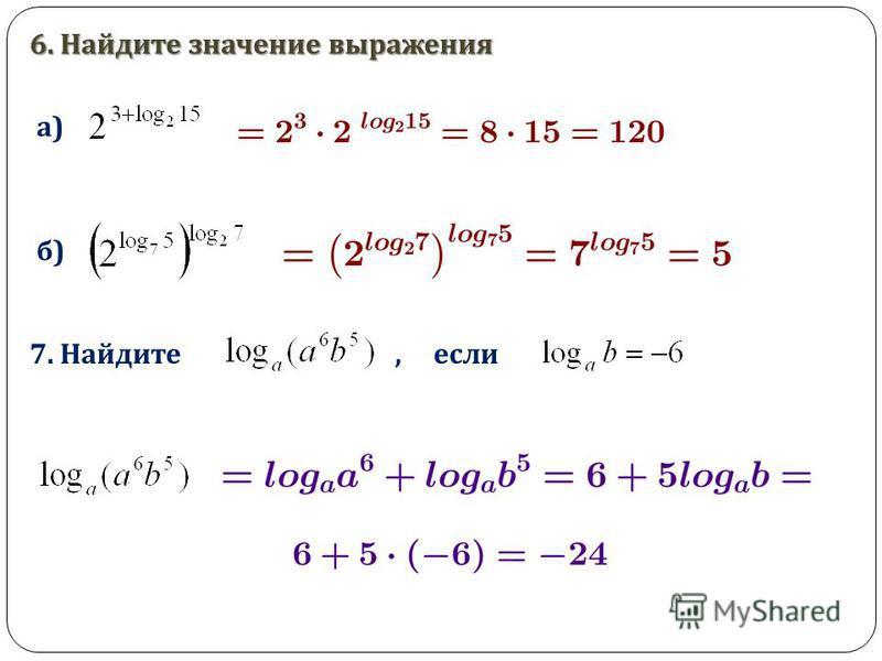 6. Найдите значение выражения а) б) 7. Найдите, если
