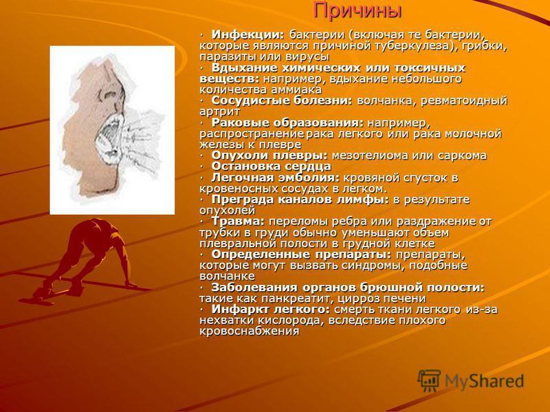 Причины · Инфекции: бактерии (включая те бактерии, которые являются причиной туберкулеза), грибки, паразиты или вирусы · Вдыхание химических или токсичных веществ: например, вдыхание небольшого количества аммиака · Сосудистые болезни: волчанка, ревма