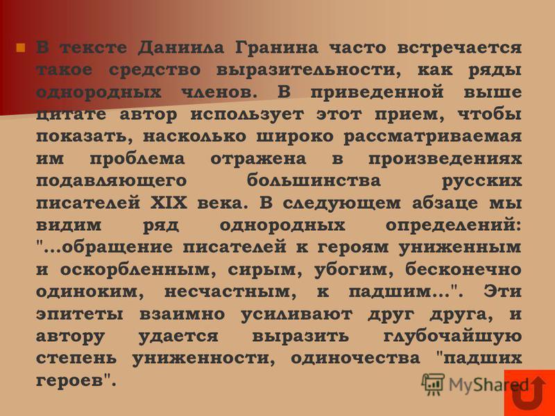 В тексте Даниила Гранина часто встречается такое средство выразительности, как ряды однородных членов. В приведенной выше цитате автор использует этот прием, чтобы показать, насколько широко рассматриваемая им проблема отражена в произведениях подавл