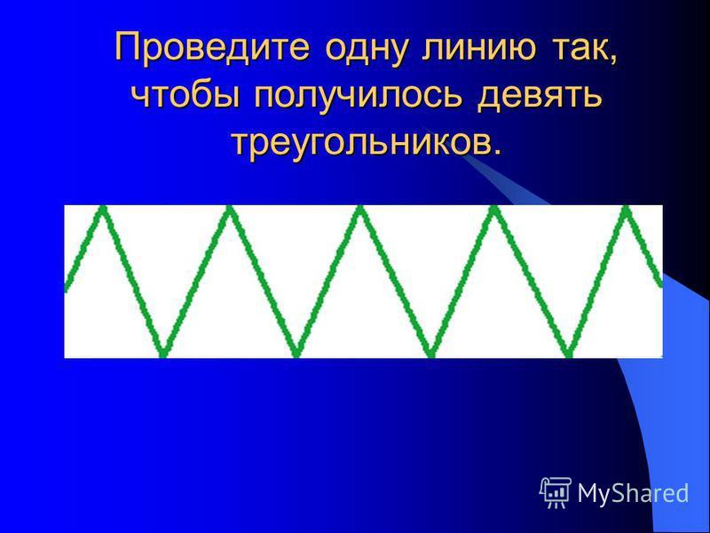 Проведите одну линию так, чтобы получилось девять треугольников.
