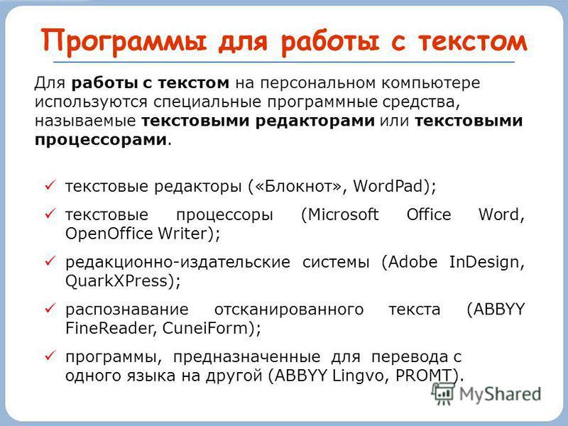 программа для работы с текстом word