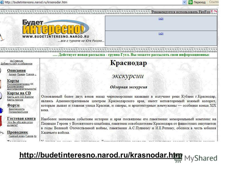 http://budetinteresno.narod.ru/krasnodar.htm