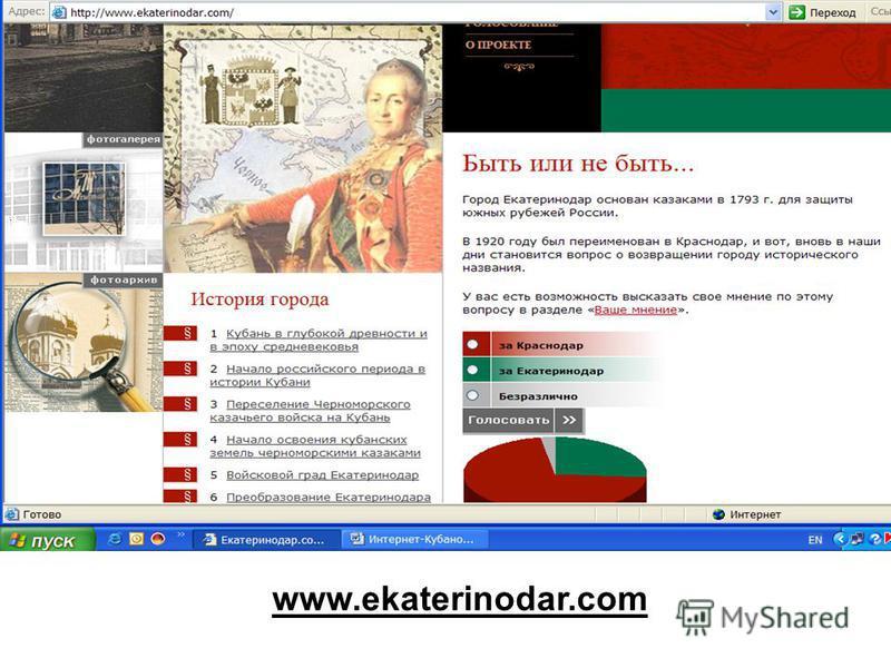 www.ekaterinodar.com