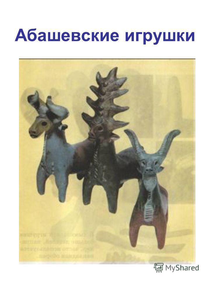 Абашевские игрушки