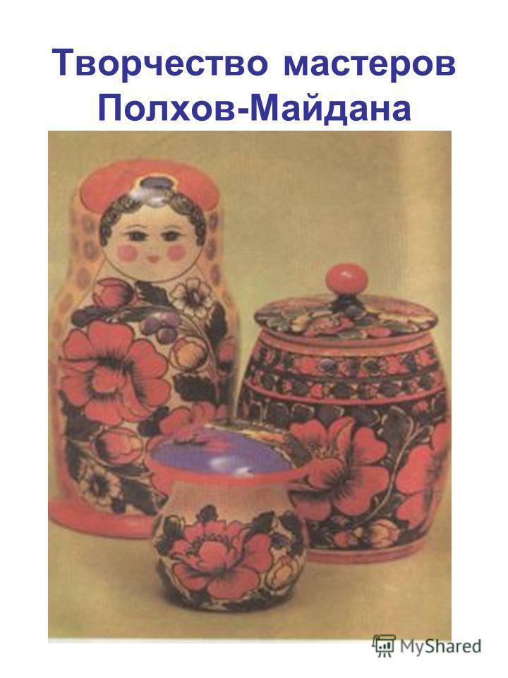 Творчество мастеров Полхов-Майдана