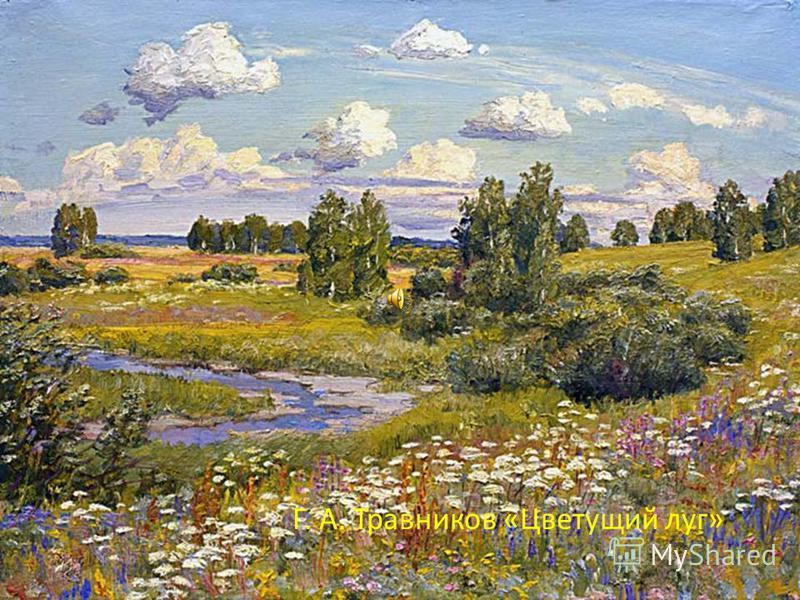 Г. А. Травников «Цветущий луг»