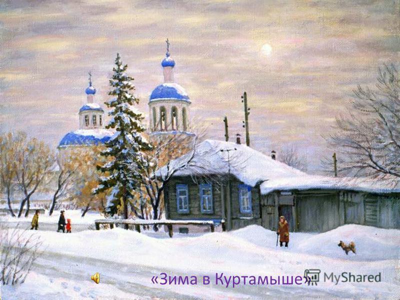 «Зима в Куртамыше»
