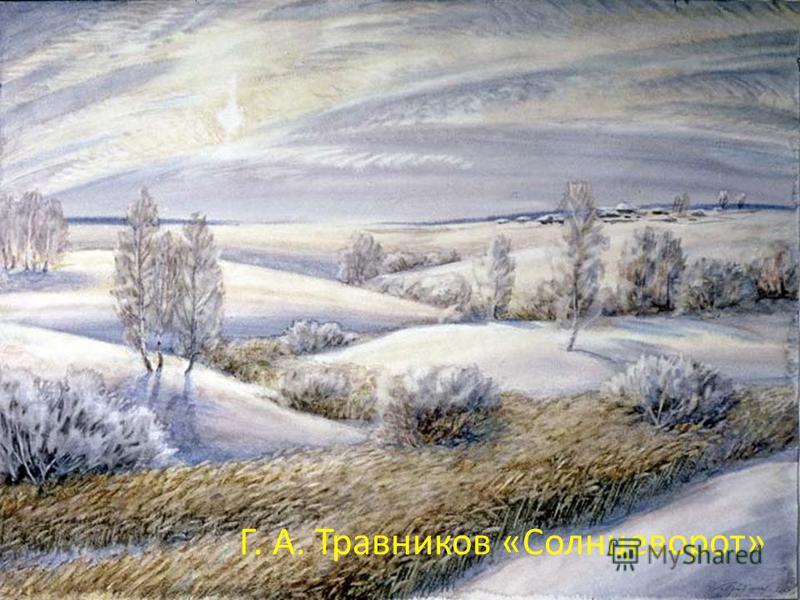 Г. А. Травников «Солнцеворот»