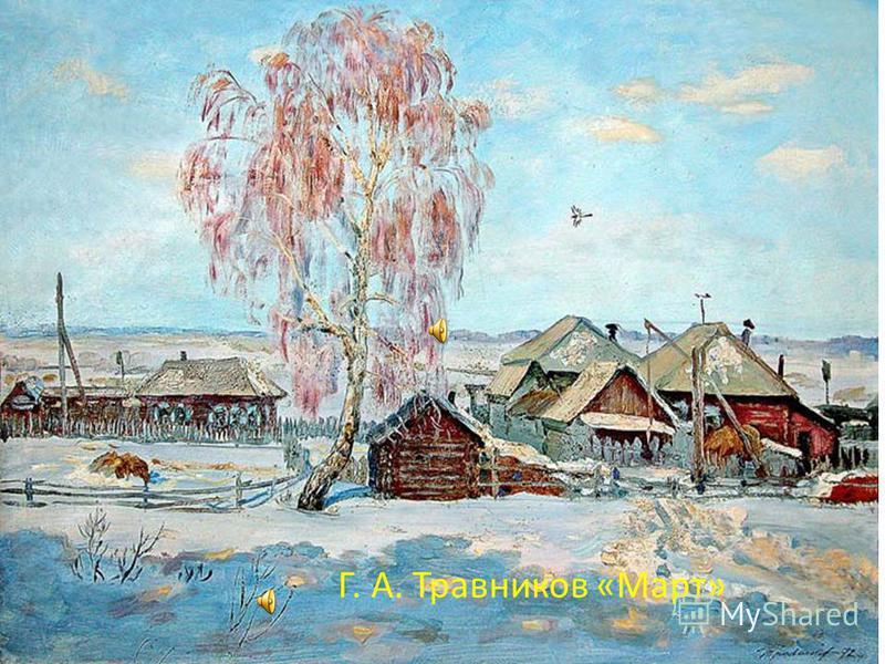 Г. А. Травников «Март»