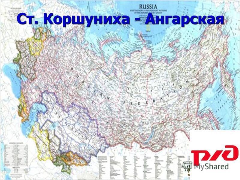 Ст. Коршуниха - Ангарская