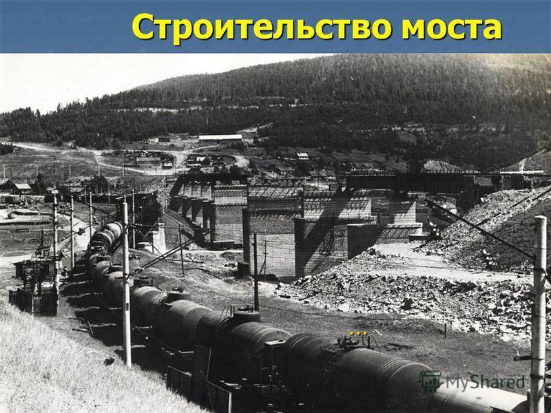 Строительство моста …