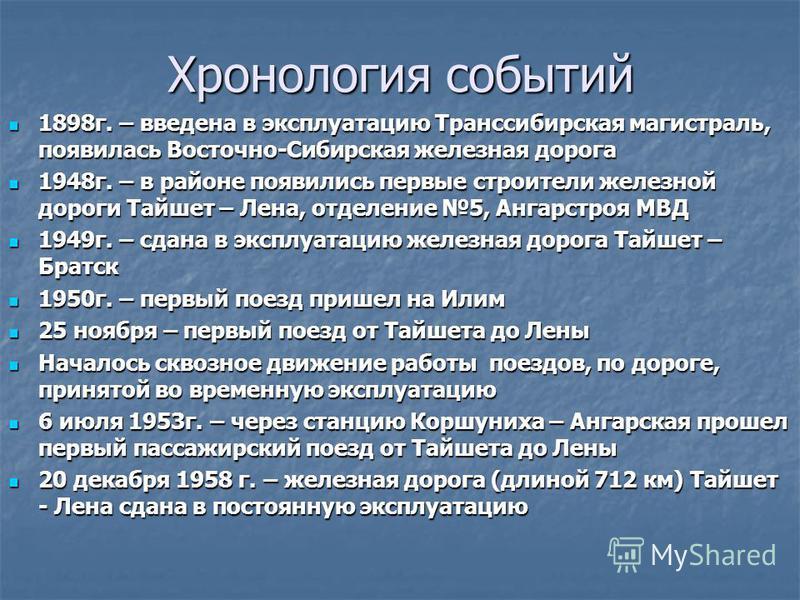 Хронология событий 1898 г. – введена в эксплуатацию Транссибирская магистраль, появилась Восточно-Сибирская железная дорога 1898 г. – введена в эксплуатацию Транссибирская магистраль, появилась Восточно-Сибирская железная дорога 1948 г. – в районе по