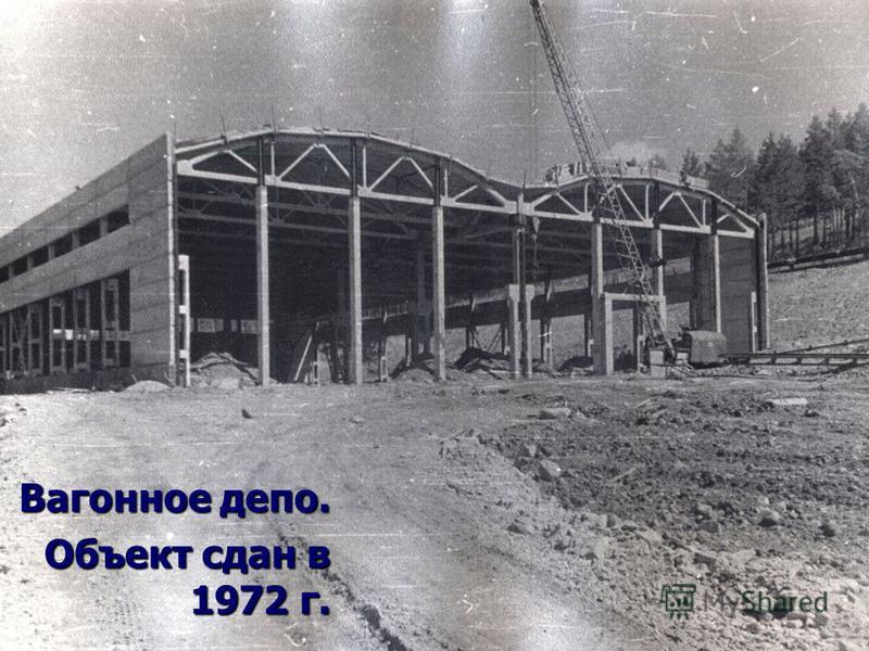Вагонное депо. Объект сдан в 1972 г.