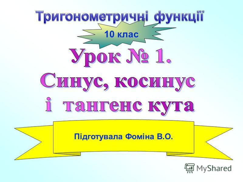 Підготувала Фоміна В.О. 10 клас