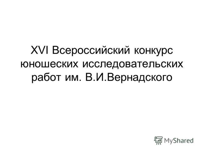 XVI Всероссийский конкурс юношеских исследовательских работ им. В.И.Вернадского