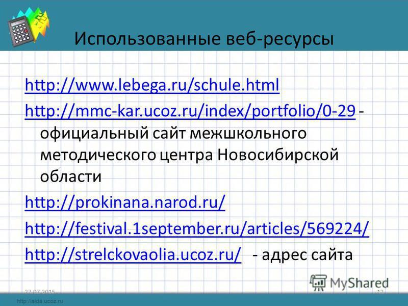 Использованные веб-ресурсы http://www.lebega.ru/schule.html http://mmc-kar.ucoz.ru/index/portfolio/0-29http://mmc-kar.ucoz.ru/index/portfolio/0-29 - официальный сайт межшкольного методического центра Новосибирской области http://prokinana.narod.ru/ h