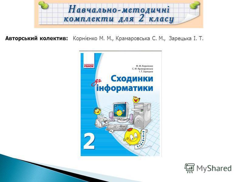Авторський колектив: Корнієнко М. М., Крамаровська С. М., Зарецька І. Т.