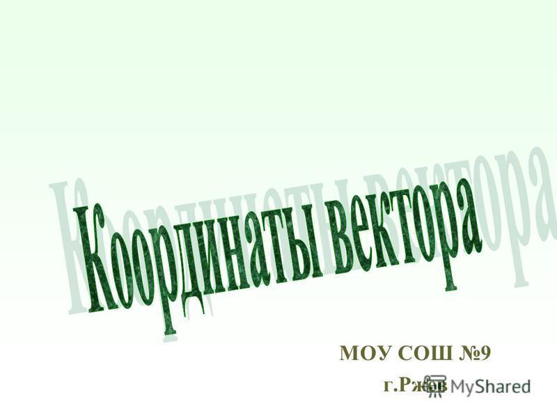 МОУ СОШ 9 г.Ржев
