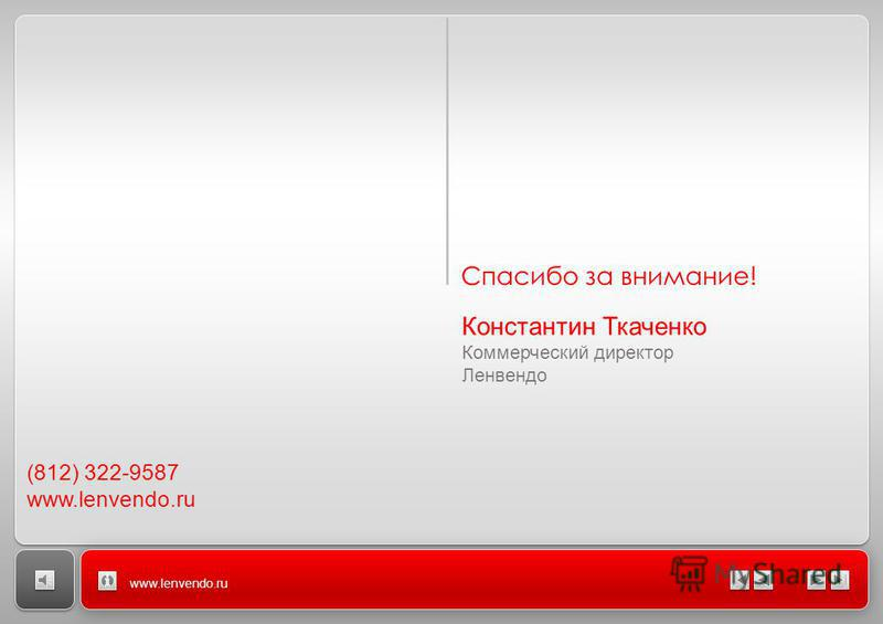 Константин Ткаченко Коммерческий директор Ленвендо www.lenvendo.ru Спасибо за внимание! (812) 322-9587 www.lenvendo.ru