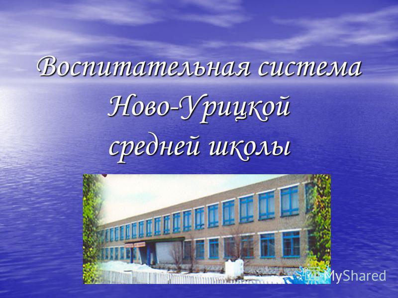 Воспитательная система Ново-Урицкой средней школы