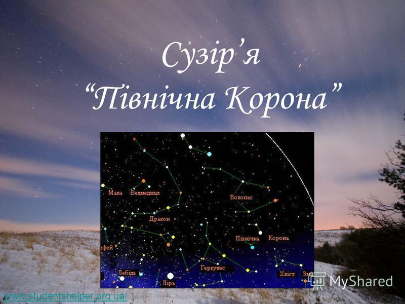 Сузіря Північна Корона www.studentshelper.org.ua/