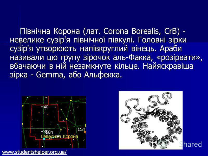Північна Корона (лат. Corona Borealis, CrB) - невелике сузір'я північної півкулі. Головні зірки сузір'я утворюють напівкруглий вінець. Араби називали цю групу зірочок аль-Факка, «розірвати», вбачаючи в ній незамкнуте кільце. Найяскравіша зірка - Gemm