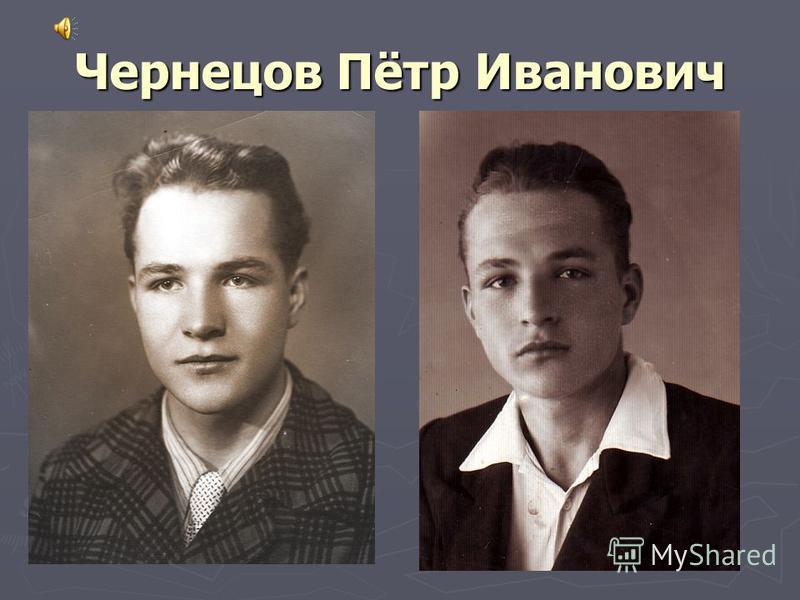 Чернецов Пётр Иванович