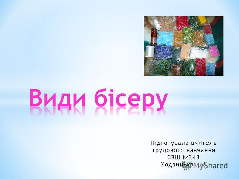 Підготувала вчитель трудового навчання СЗШ 243 Ходзицька І.Ю