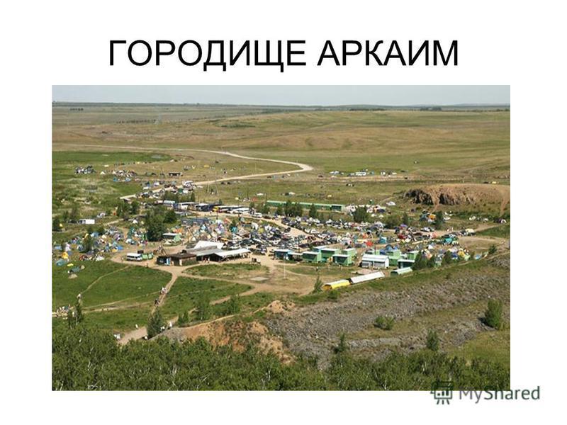 ГОРОДИЩЕ АРКАИМ