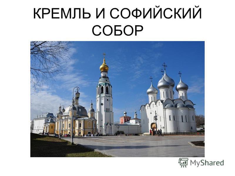 КРЕМЛЬ И СОФИЙСКИЙ СОБОР
