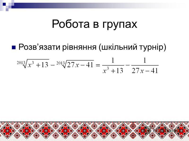 Робота в групах Розвязати рівняння (шкільний турнір)