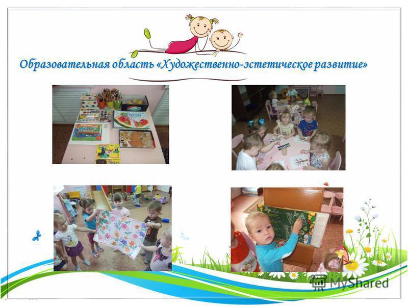 FokinaLida.75@mail.ru Образовательная область «Художественно-эстетическое развитие»
