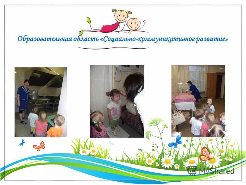 FokinaLida.75@mail.ru Образовательная область «Социально-коммуникативное развитие»