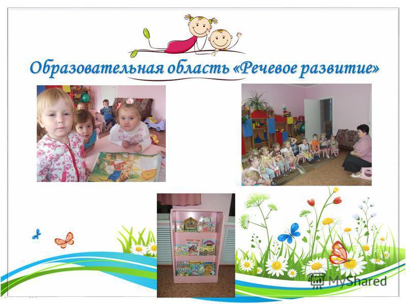 FokinaLida.75@mail.ru Образовательная область «Речевое развитие»
