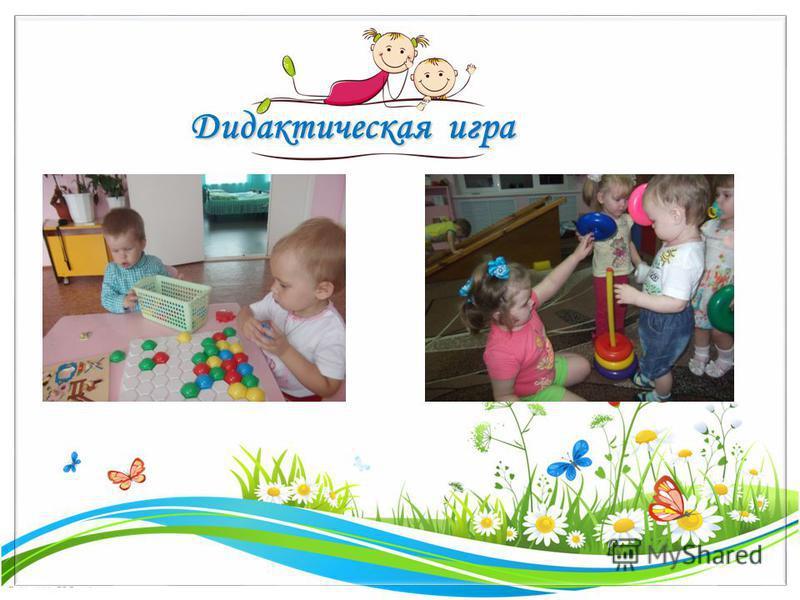 FokinaLida.75@mail.ru Дидактическая игра