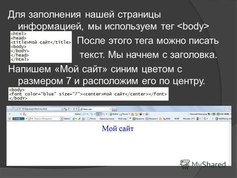 Для заполнения нашей страницы информацией, мы используем тег После этого тега можно писать текст. Мы начнем с заголовка. Напишем «Мой сайт» синим цветом с размером 7 и расположим его по центру.