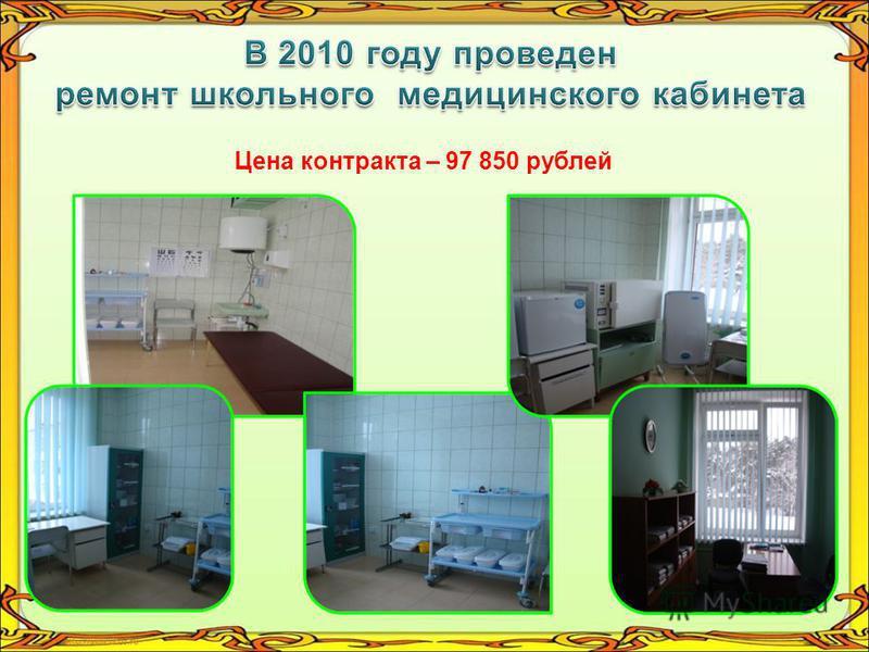 Цена контракта – 97 850 рублей