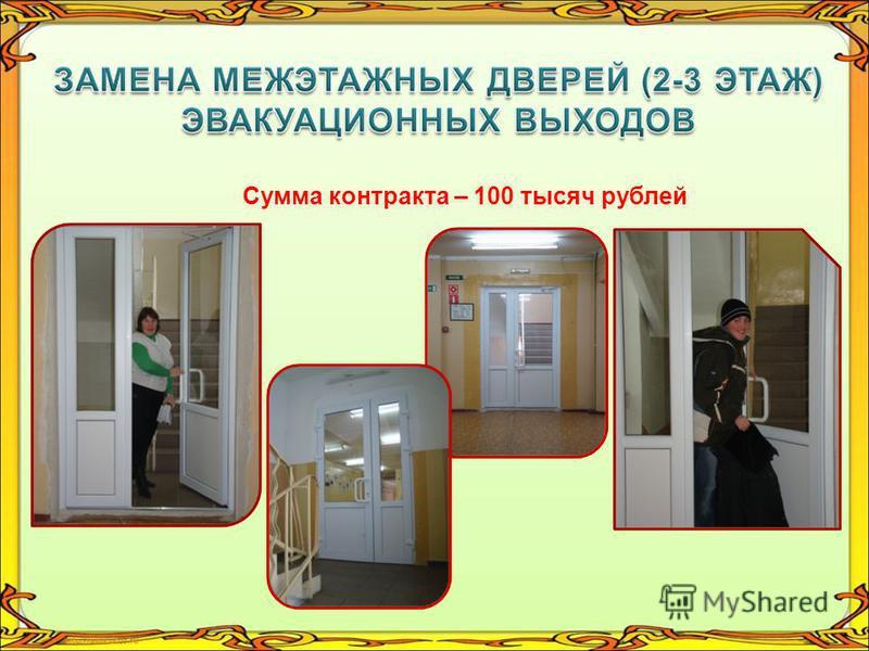Сумма контракта – 100 тысяч рублей