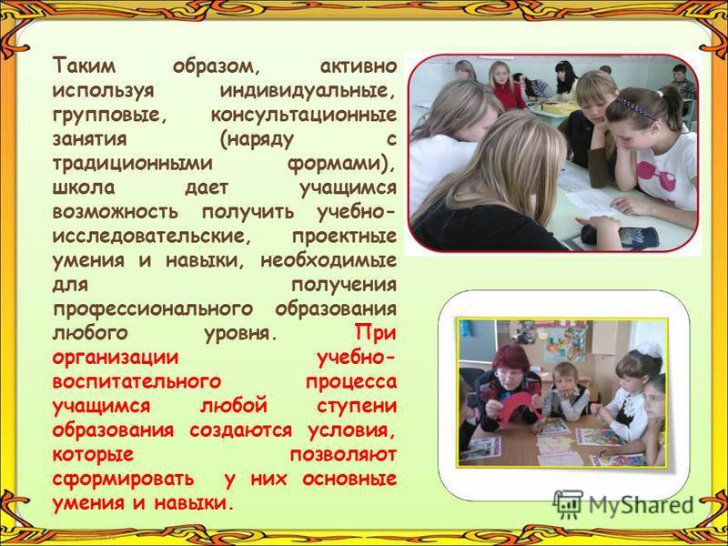 Таким образом, активно используя индивидуальные, групповые, консультационные занятия (наряду с традиционными формами), школа дает учащимся возможность получить учебно- исследовательские, проектные умения и навыки, необходимые для получения профессион