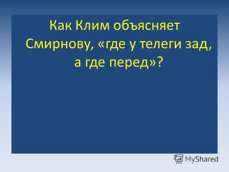 Как Клим объясняет Смирнову, «где у телеги зад, а где перед»?