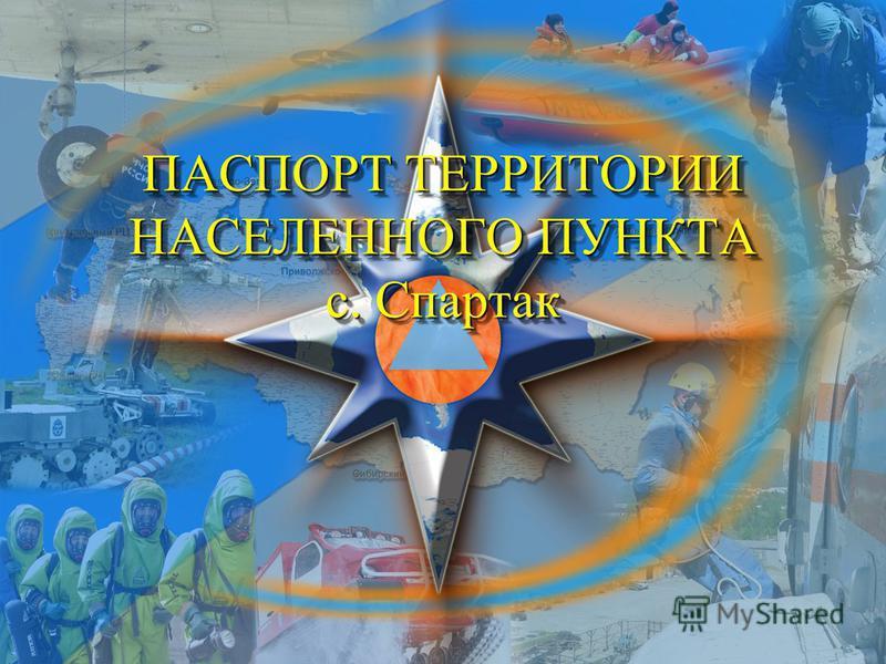 ПАСПОРТ ТЕРРИТОРИИ НАСЕЛЕННОГО ПУНКТА с. Спартак