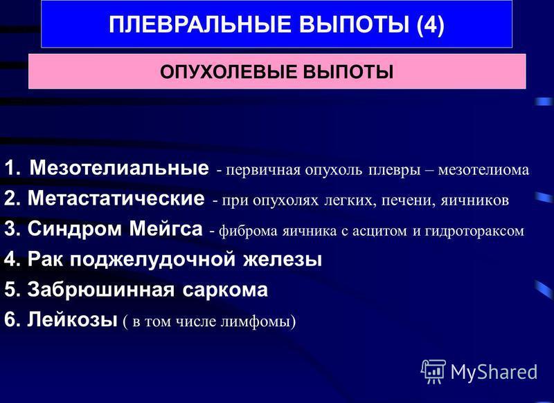 1. Мезотелиальные - первичная опухоль плевры – мезотелиома 2. Метастатические - при опухолях легких, печени, яичников 3. Синдром Мейгса - фиброма яичника с асцитом и гидротораксом 4. Рак поджелудочной железы 5. Забрюшинная саркома 6. Лейкозы ( в том