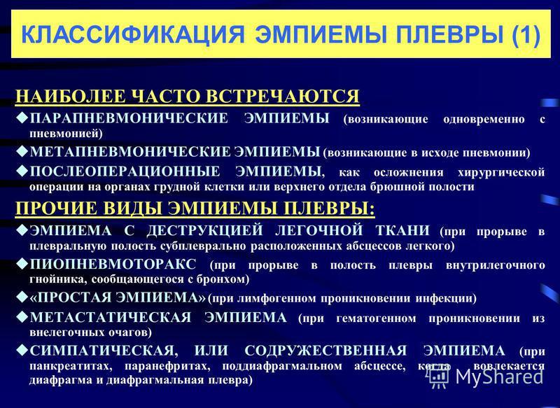 НАИБОЛЕЕ ЧАСТО ВСТРЕЧАЮТСЯ ПАРАПНЕВМОНИЧЕСКИЕ ЭМПИЕМЫ (возникающие одновременно с пневмонией) МЕТАПНЕВМОНИЧЕСКИЕ ЭМПИЕМЫ (возникающие в исходе пневмонии) ПОСЛЕОПЕРАЦИОННЫЕ ЭМПИЕМЫ, как осложнения хирургической операции на органах грудной клетки или в