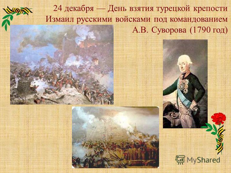 24 декабря День взятия турецкой крепости Измаил русскими войсками под командованием А.В. Суворова (1790 год)